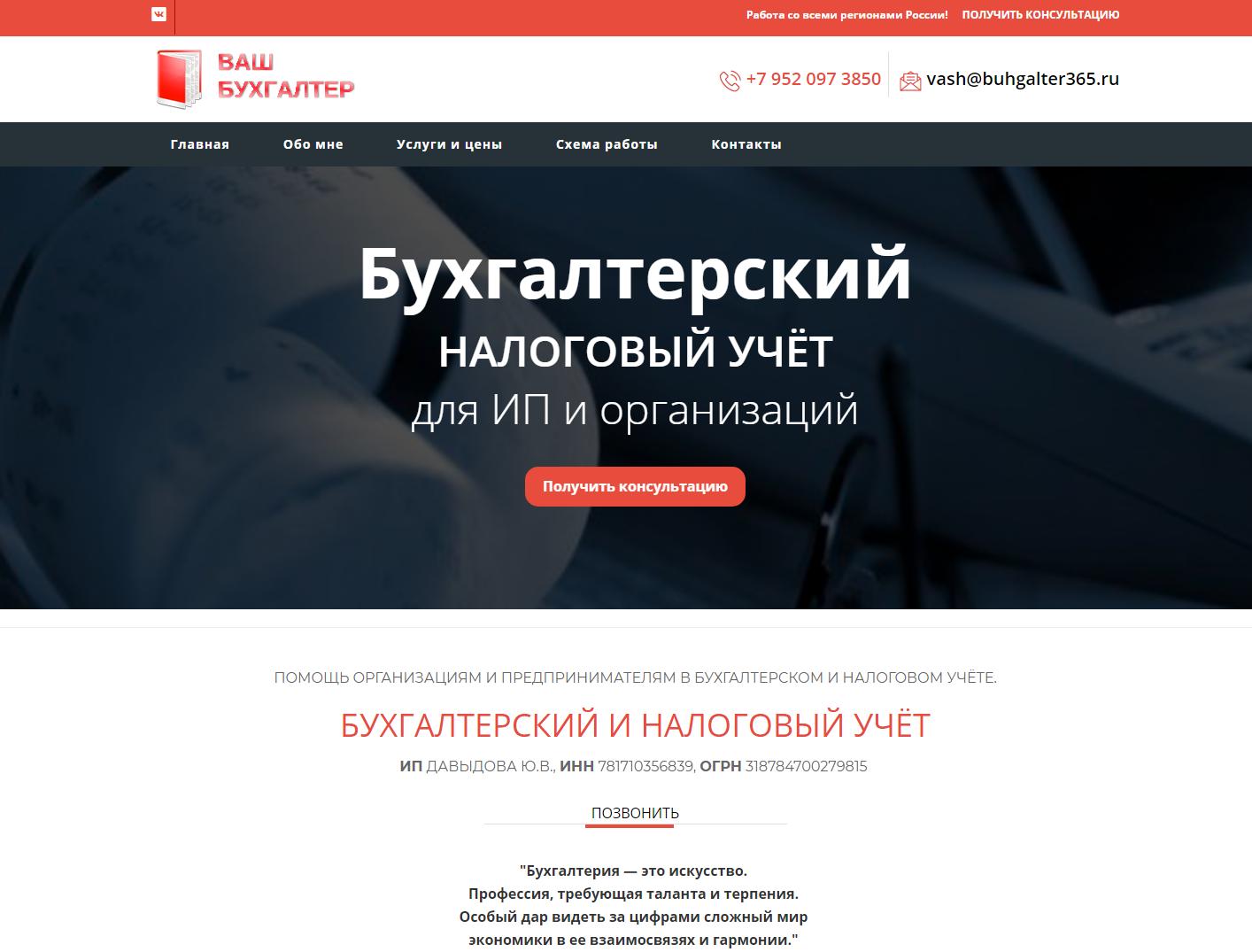 buhgalter365-ru