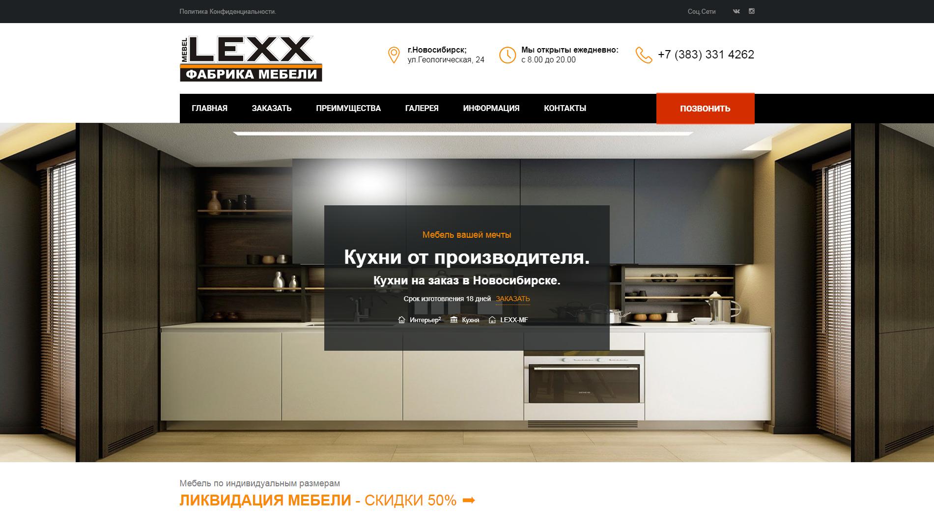 lexx-ru